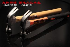 高档木柄纤维柄起钉羊角锤 安全锤 铁锤子 榔头 救生安全锤