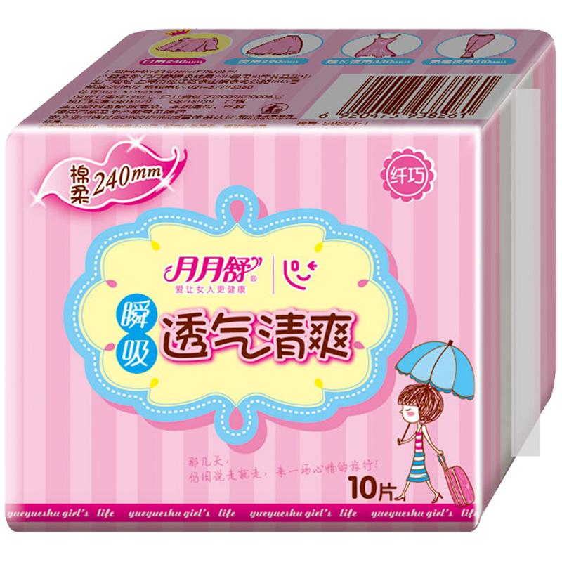【 рысь супермаркеты 】 месяц месяц удобный здравоохранения полотенце хлопок мягкий момент поглощать вентиляция ежедневно 240mm*10 пакет