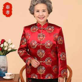 中老年人70岁外套老奶奶装过寿唐装女老人衣服祝寿生日80大寿喜庆