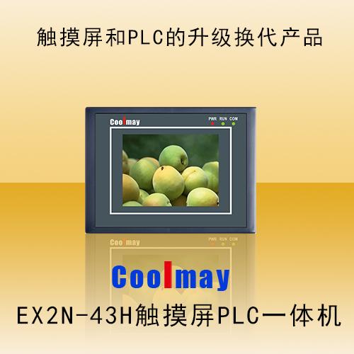 兼容三菱 PLC一體機 4.3寸6萬真彩屏 觸摸屏PLC一體機 EX2N-43H