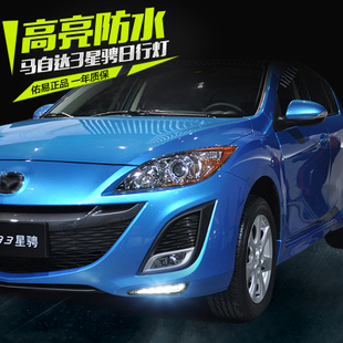 Yu Yi LED daytime running lights dedicated to the Mazda 3 star Cheng modification led daytime running lights highlight