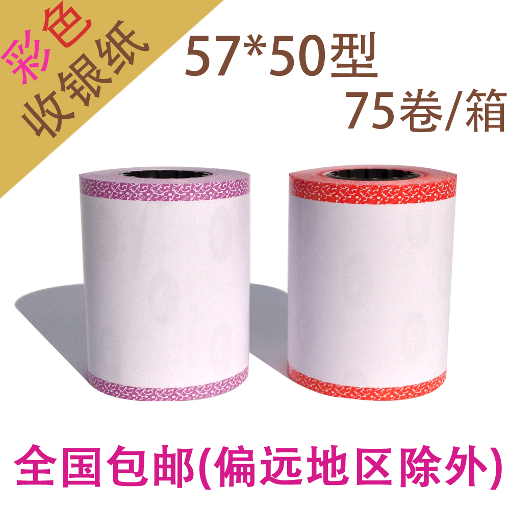 Термальная бумага 57 50 Linglong разноцветный Бумага для вывоза бумаги на бумаге