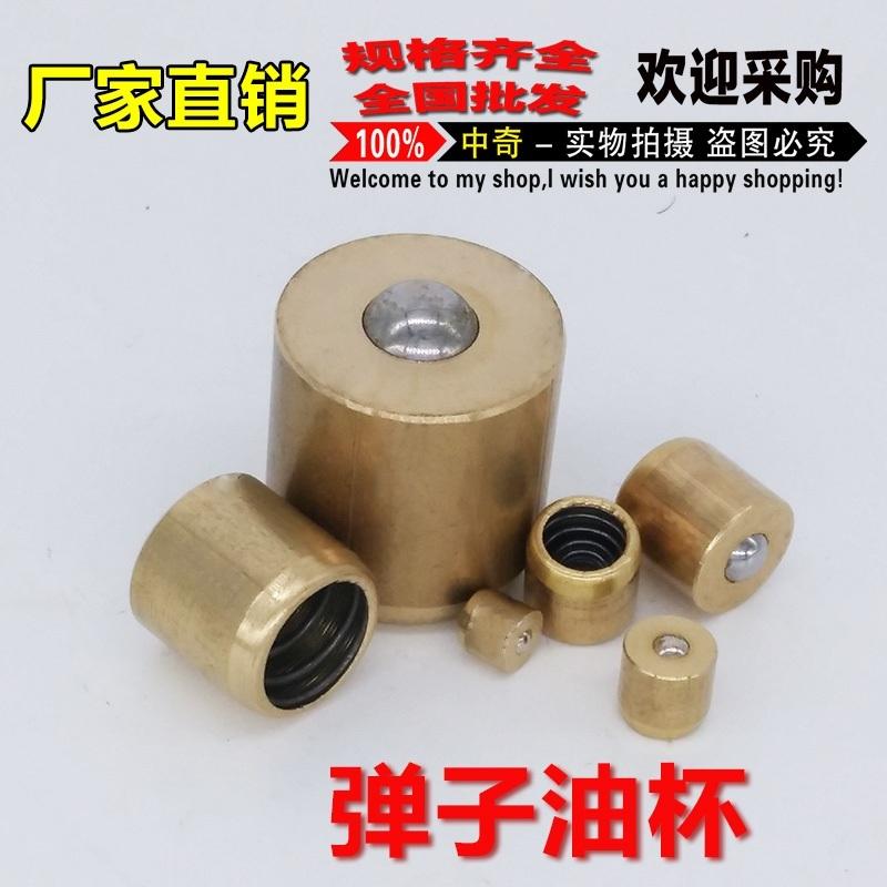 压配式压注油杯 弹子油杯 机床铜油杯 黄油杯 6-8-10-12-16-25
