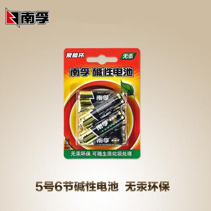 5号 LR6 电池 聚能环 碱性 干电池 6粒装 6节/板