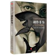 正版 胡作非為 人性之本與金融暴行 喬里斯;盧因迪克著 真實的金融黑幕比小說*驚悚 深度揭露金融圈黑幕的暢銷書