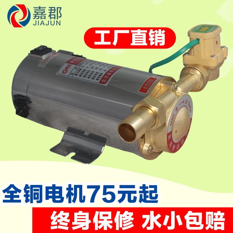 嘉郡全自動家用太陽能燃氣電熱水器自來水增壓泵不鏽鋼加壓泵靜音