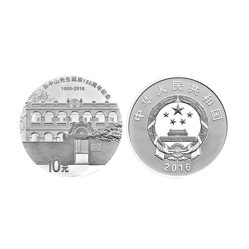 收藏天下孙中山先生诞辰150周年纪念币