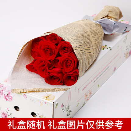 ¥19.90 11枝玫瑰花礼盒全国鲜花速递送花 五天内发货 无贺卡 不指定时间