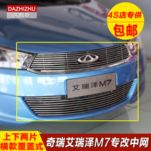 Chery arrizo M7 RIGS dedicated China open intake grille adornment accessories article leak before the face of sequins