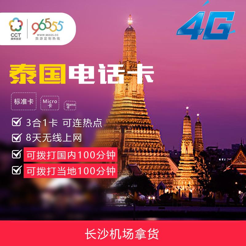 湖南新康辉泰国旅游泰国电话卡8天无限流量100分钟通话