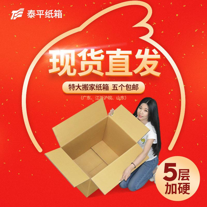 6号搬家纸箱特大号加厚 5层纸箱快递包装盒淘宝纸皮箱收纳箱定制