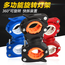 Cool Riding lamp rack Bicycle flashlight lamp clip front lamp frame fixed bracket car Clip mountain bike Ride equipment Accessories