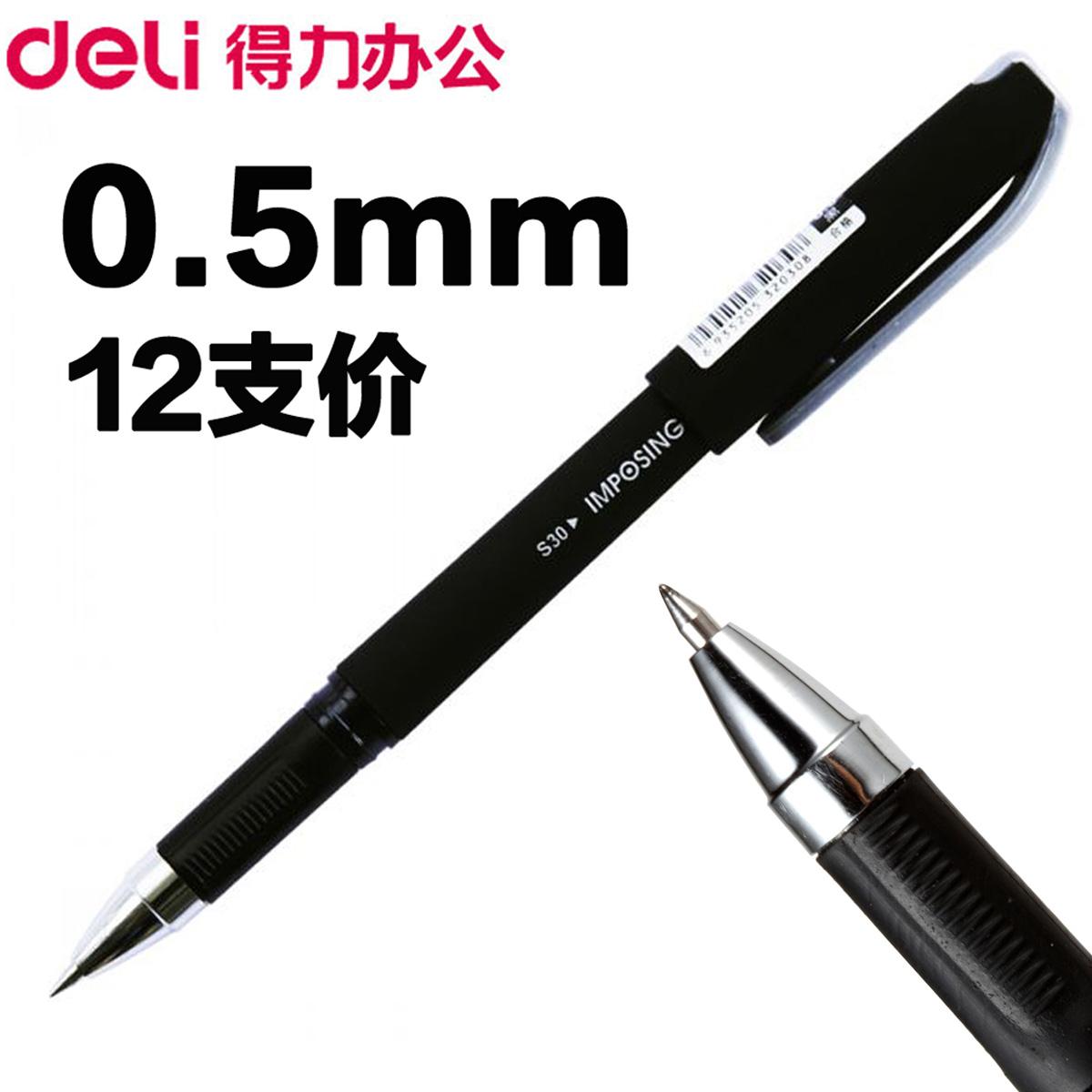 得力文具办公用品中性笔0.5mm商务签字笔12支盒装碳素笔水笔S30
