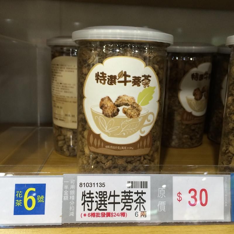 Покупать в гонконге этаж на 【 специальный выбранный корова лопух чай 】227g здравоохранения чай