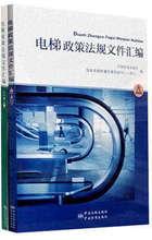 电梯政策法规文件汇编上下册 代替电梯标准法规汇编第二版