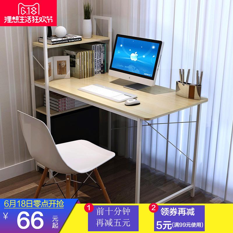 電腦台式桌家用簡約經濟型臥室書桌帶書架簡易學生寫字台單人桌子