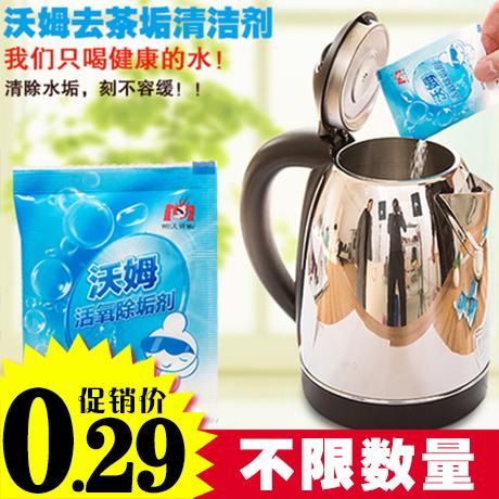 水垢清除剂柠檬酸除垢剂洗茶杯茶具去茶渍电水壶饮水机清洗清洁