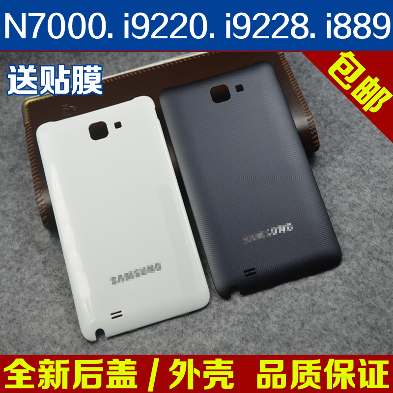 三星N7000原装手机后盖i9220电池盖9228后壳i889中壳前边框外壳