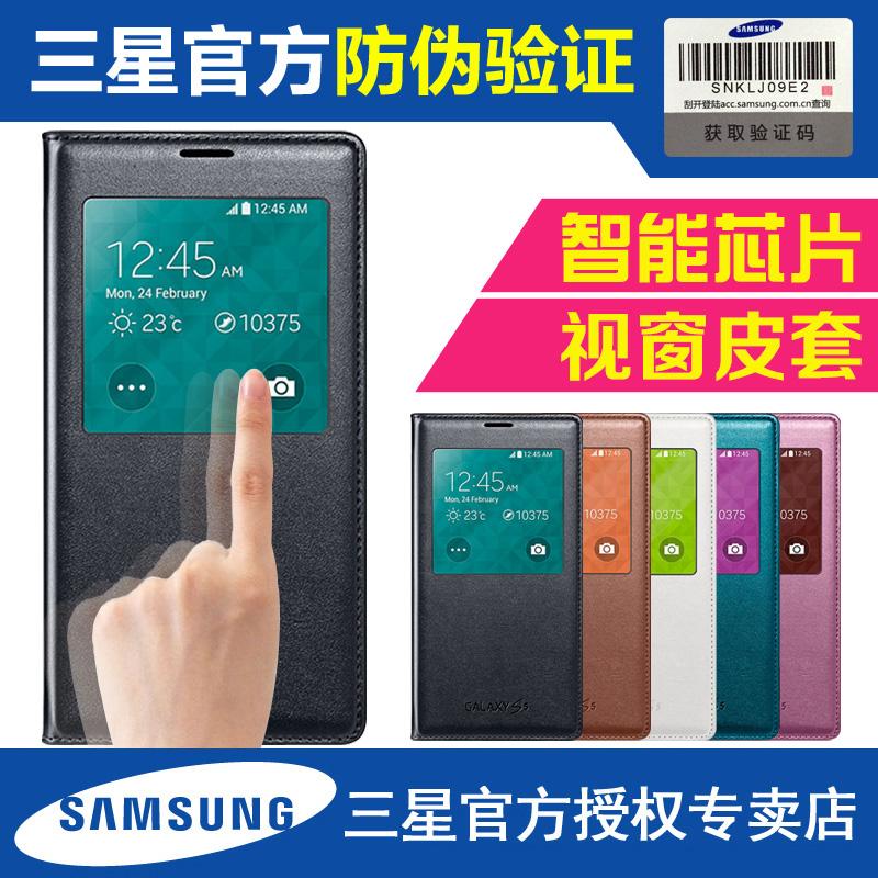 三星S5原装皮套G9009D手机壳G9006V G9008保护套智能开窗翻盖休眠