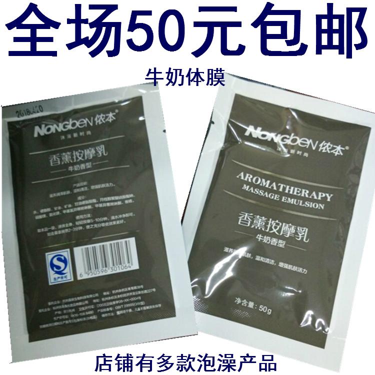 Молоко тело мембрана купаться использование распространение в тело на увлажняющий беление 50 грамм пакет , 1,2 юань существует разнообразие выбранный