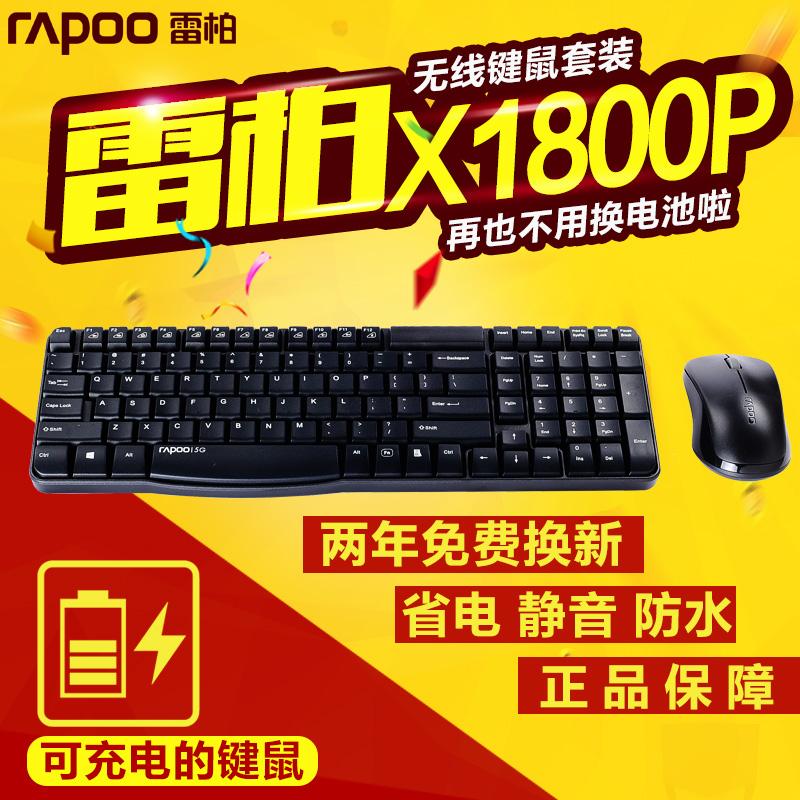 雷柏1800可充电无线键盘鼠标套装 办公游戏键鼠套装无限防水包邮