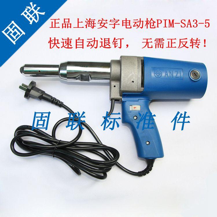 电动铆钉枪 PIM-SA3-5安字牌电动铆钉枪 上海原厂出货