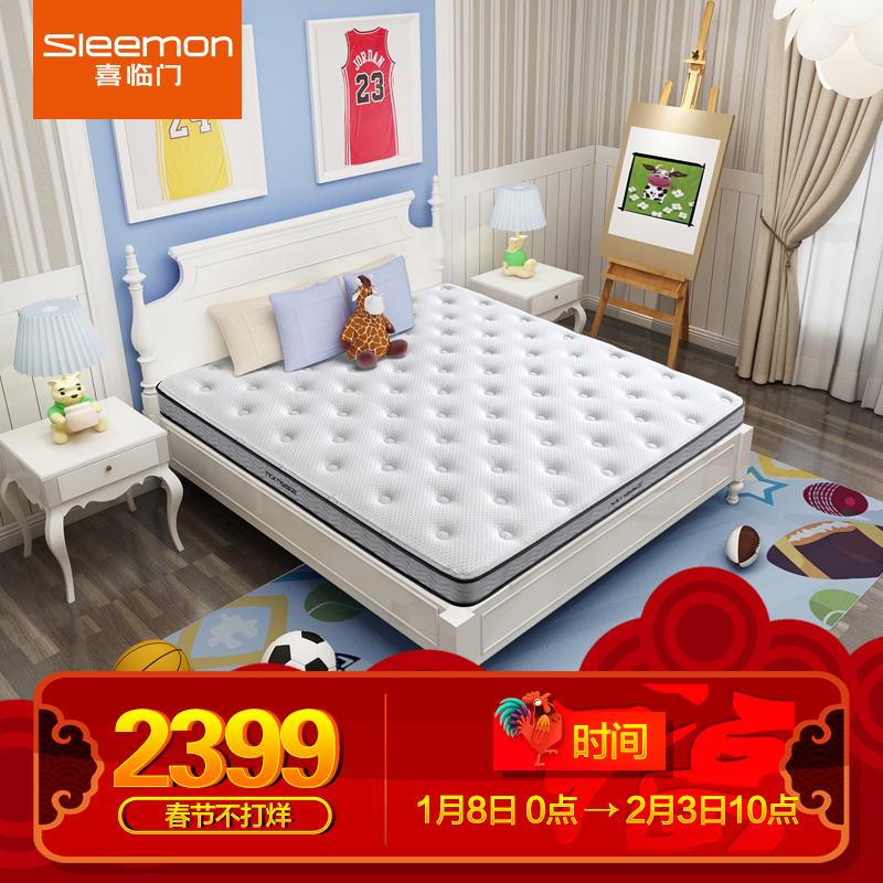 喜臨門 護脊黃麻床墊 海綿1.5 1.8米 偏硬床墊喚醒兒童版