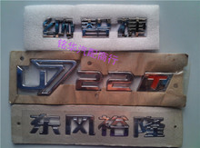 Dongfeng yulong , think jie big 7 u6 S5 car logo looked stern door word mark A single price