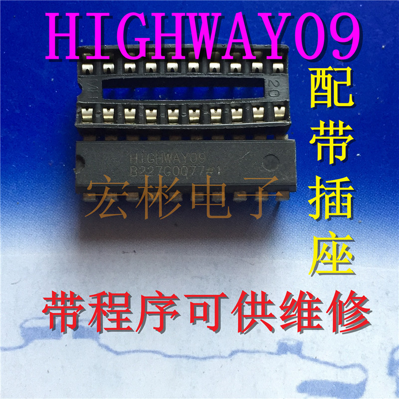 HIGHWAY09 IC integrated circuit of the electromagnetic oven can be equipped with a single pen can store welcome to discuss cooperation