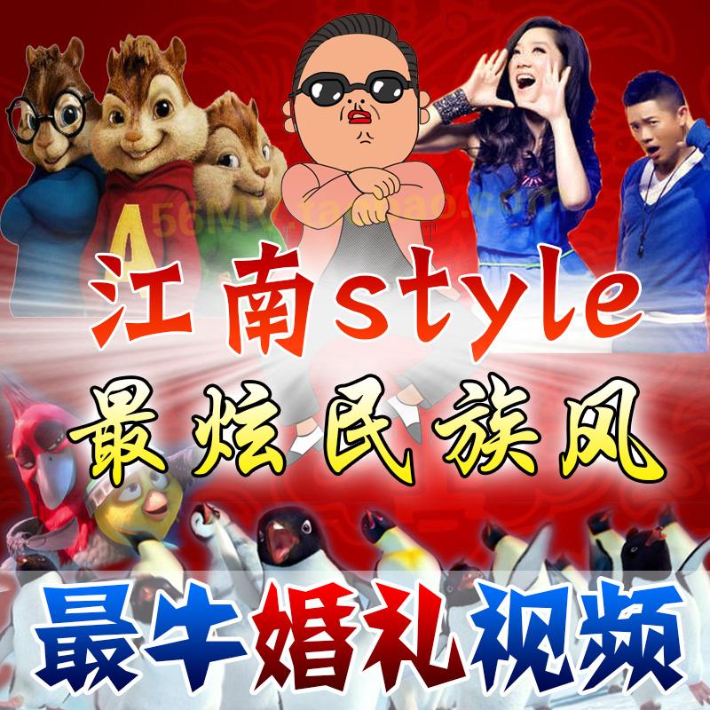江南style/最炫民族风/创意婚礼开场视频制作花栗鼠企鹅说唱片头