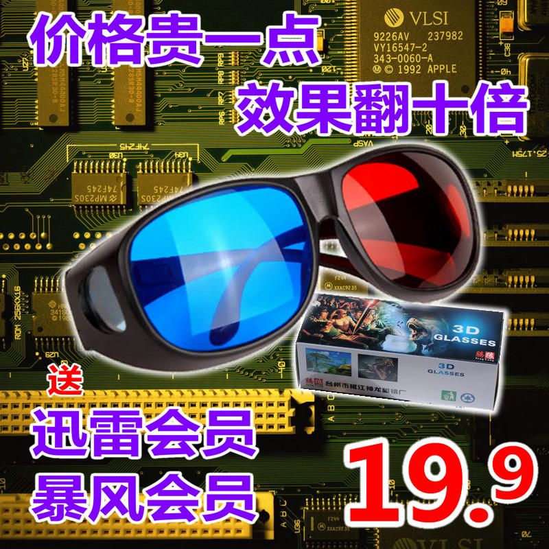 Red and Blue 3D glasses general mobile phone computer TV special storm 3D 3D left and right format 3D eye package