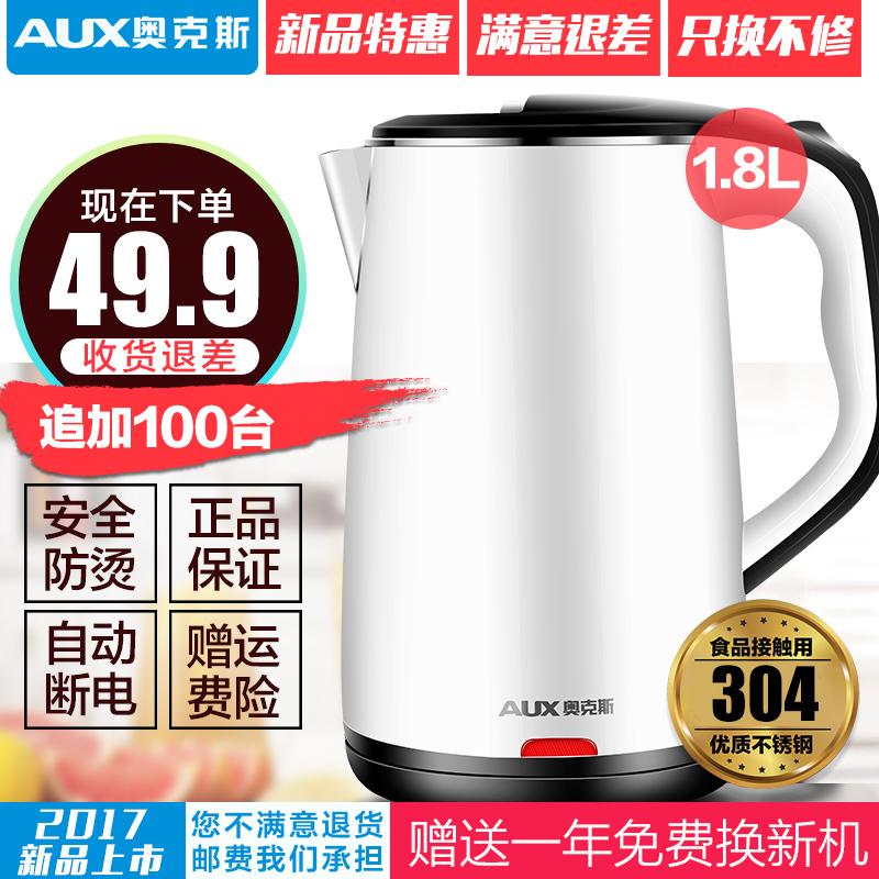 AUX/ заумный alex HX-A6086 ошпаривают электрическое отопление чайник 304 нержавеющей стали электричество горшок домой автоматическая перерыв сжигать чайник