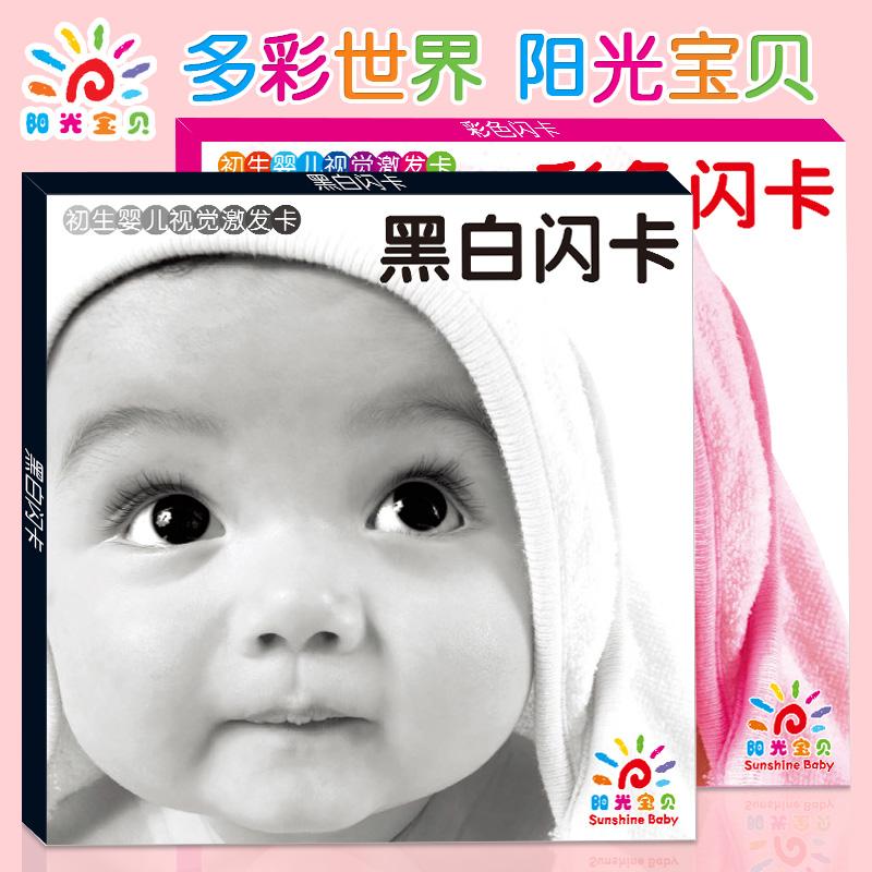 Солнечный свет ребенок черно-белое карта новорожденных ребенок обучения в раннем возрасте карта игрушка визуальный стимулировать волосы цвет фольга 0-6 месяцы