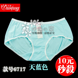 5 million Hong genuine special premium shorts sexy underwear 6717 6656 6605 6651 6701