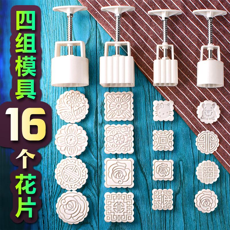 【16花片】月饼模具套装 中秋手压绿豆糕点冰皮烘焙工具套餐