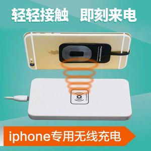 coofun 苹果iphone6无线充电器苹果6plus无线充电套装接收器贴片