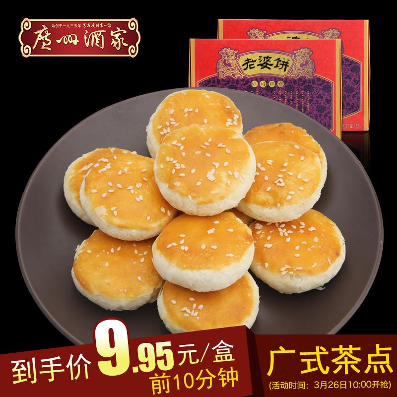 前10分钟半价# 广州酒家 广式老婆饼 300g*2盒