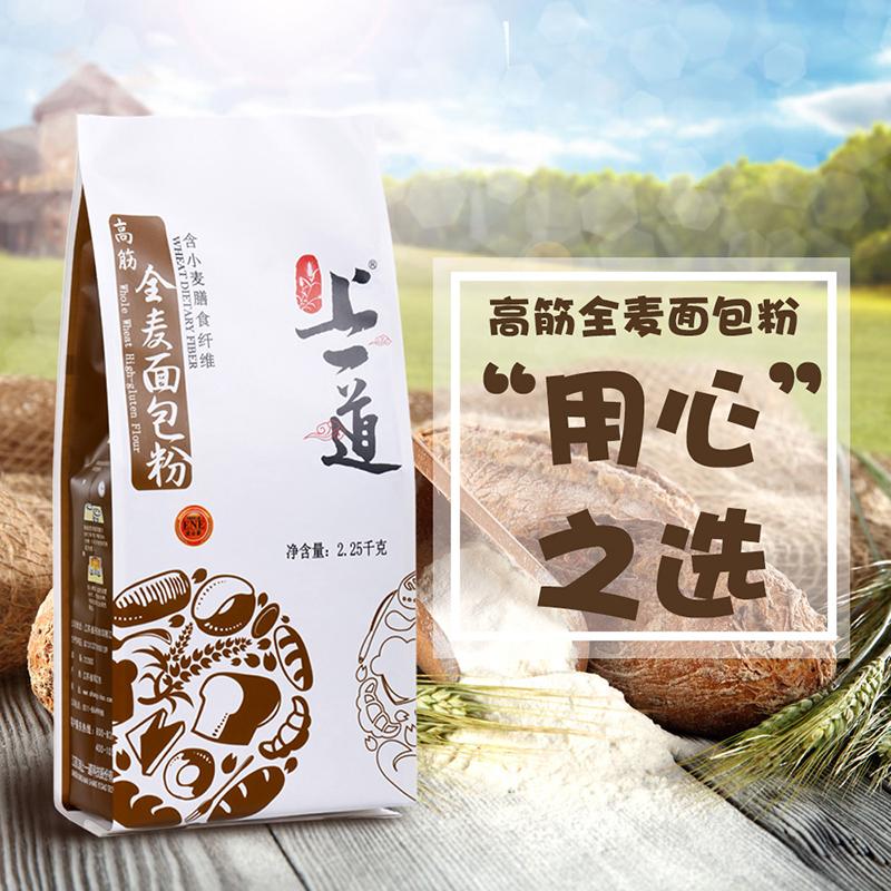 上一道全麥麵包粉2250g 烘焙原料 高筋麵粉 高筋粉 小麥麵粉