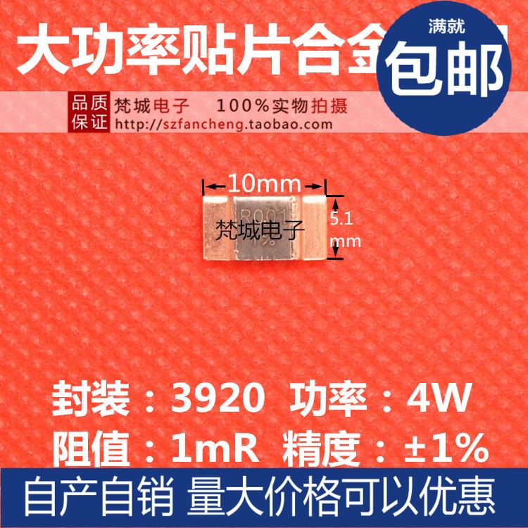 贴片采样电阻 锰铜分流器电阻 3920 4W 1毫欧 1mR R001 精度1%