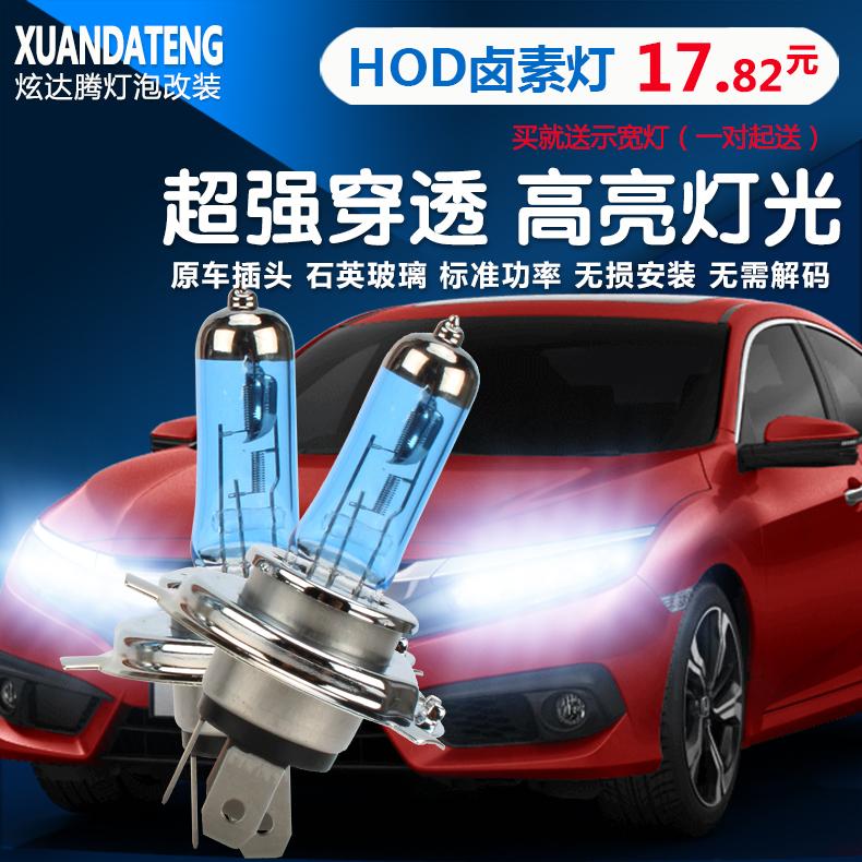遠近一體H4超亮加疝氣燈泡汽車前大燈黃金超白增亮HOD氙氣燈泡H1