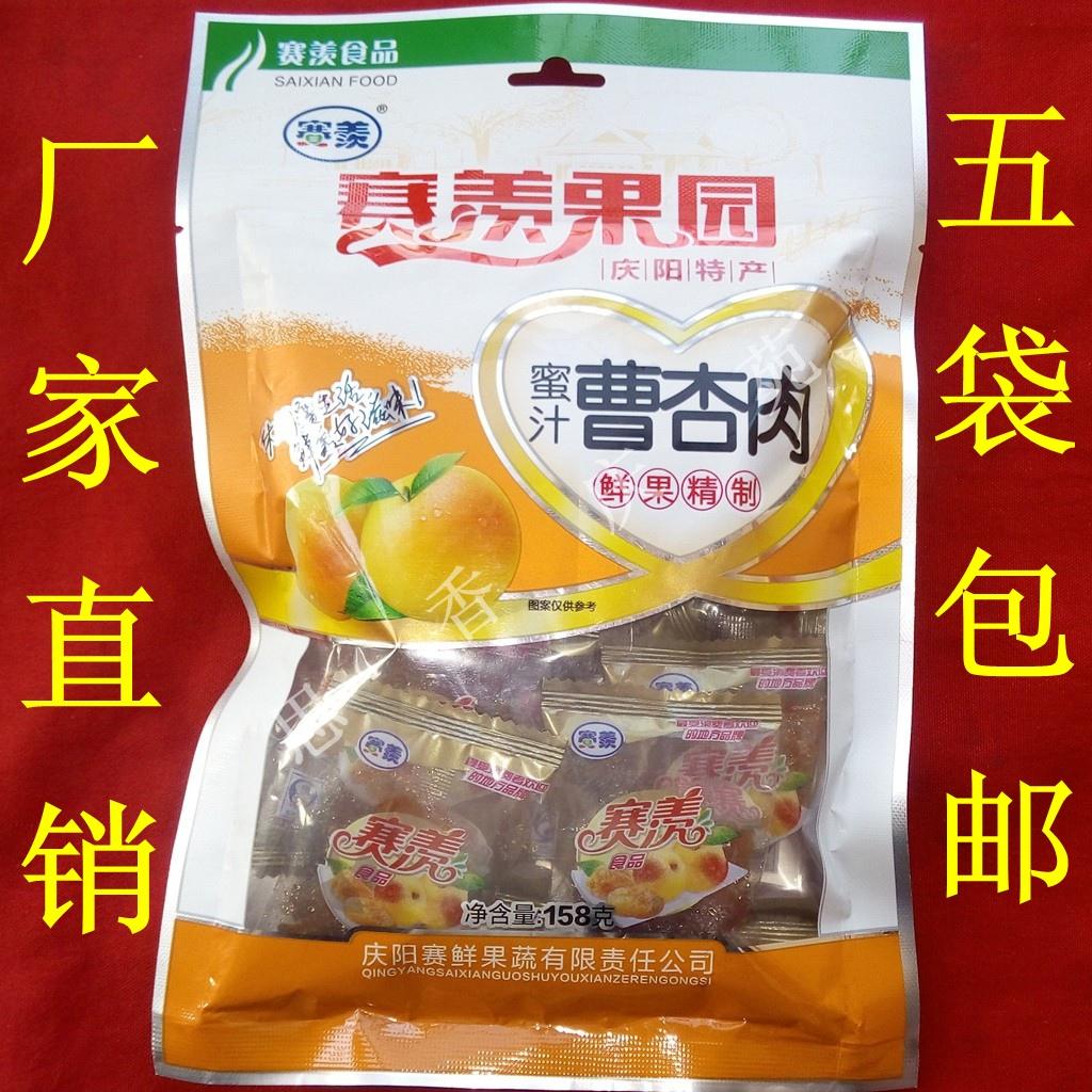 西北甘肃土特产 庆阳赛羡蜜汁曹杏肉 果肉脯蜜饯 158g特价零食品