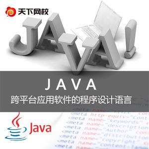 天下网校 java移动互联网工程师认证考试视频教程培训 随到随学