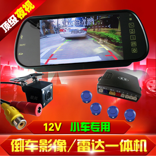 Visual reversing radar 4 probe Automotive night vision camera HD 7 inch rearview mirror reversing video system integration