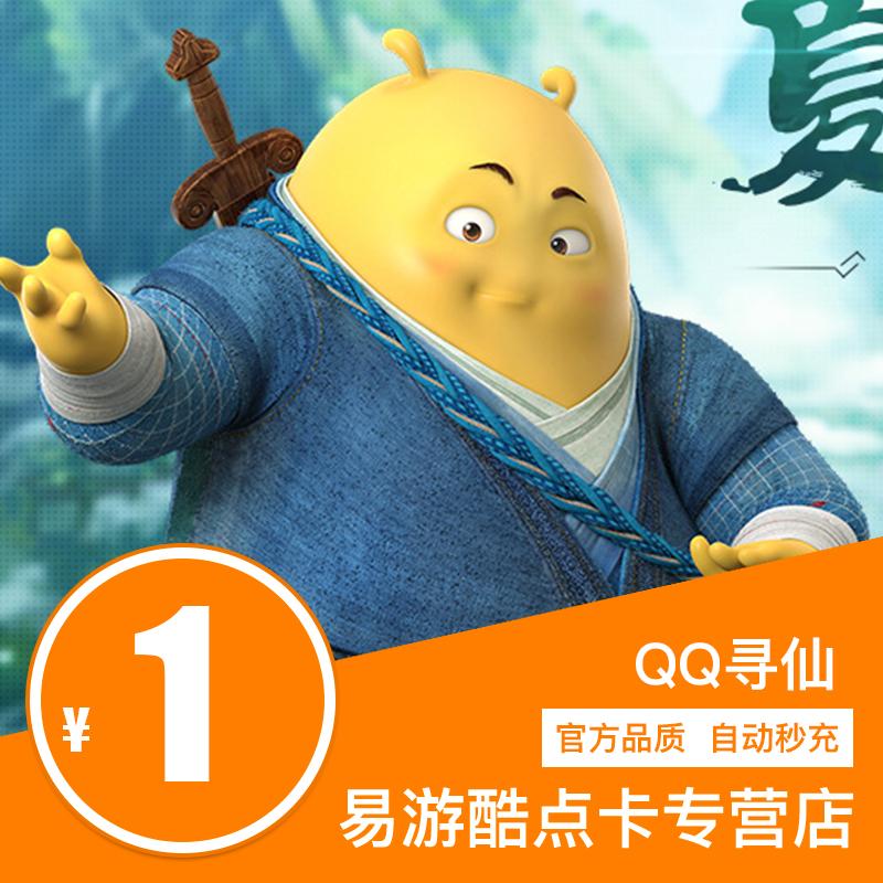 腾讯QQ寻仙1元100仙玉 新寻仙焚天之祸QQ寻仙点卡 按元自动充值
