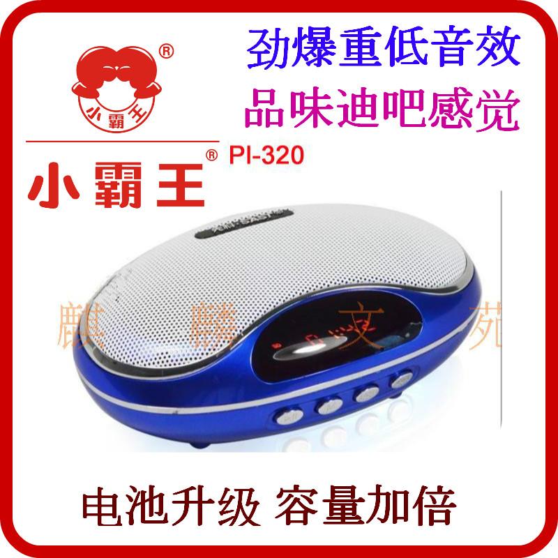 小霸王PL-320插卡音响重低音MP3播放器听戏机外放小音箱