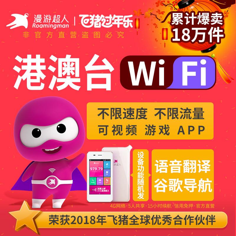 【漫游超人】香港WiFi租赁4G港澳台通用随身移动无线上网不限流量