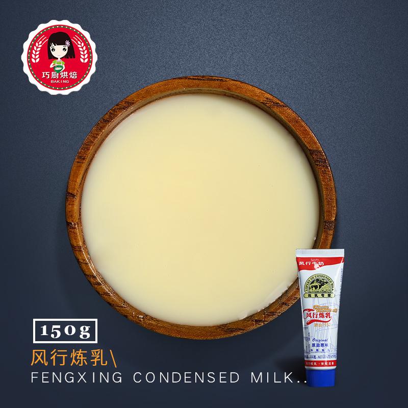 【 своевременно кухня выпекать выпечка _ популярный совершенствовать молоко 150г】 совершенствовать молоко яйцо терпкий десерт материал молочный чай кофе спутник сырье