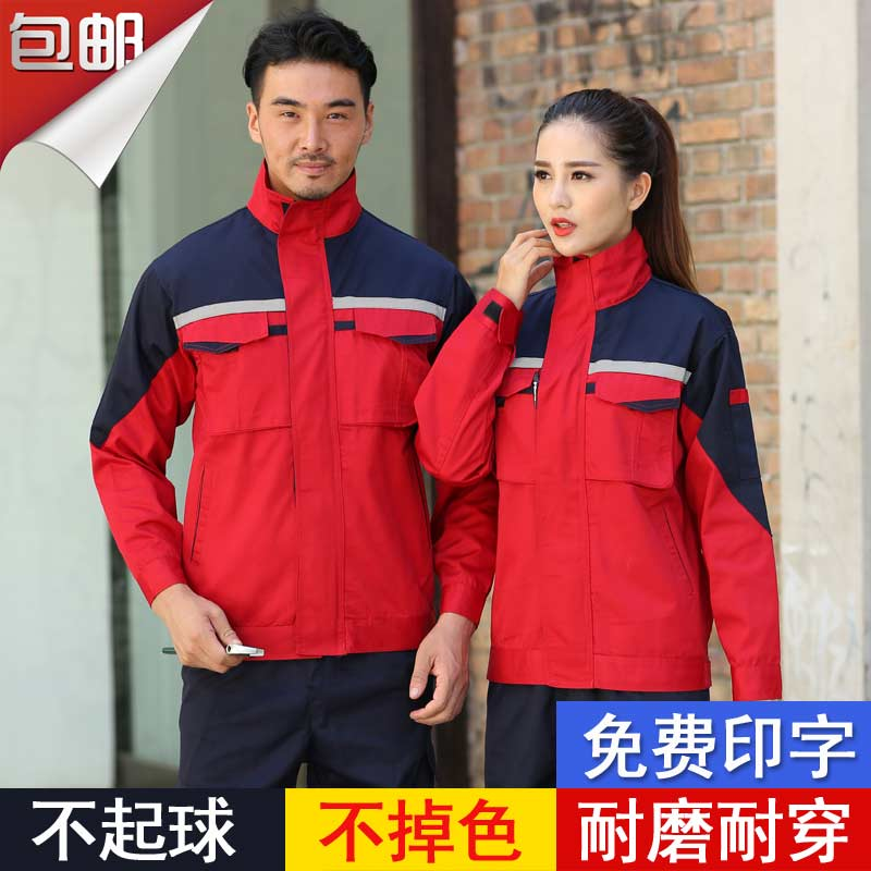 Work clothes suit mens spring and autumn long sleeve work clothes machinery auto repair clothes labor protection clothes engineering clothes work clothes uniform
