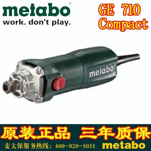 德国进口 麦太保直磨机GE710 Compact/Plus电动工具电磨头打磨机