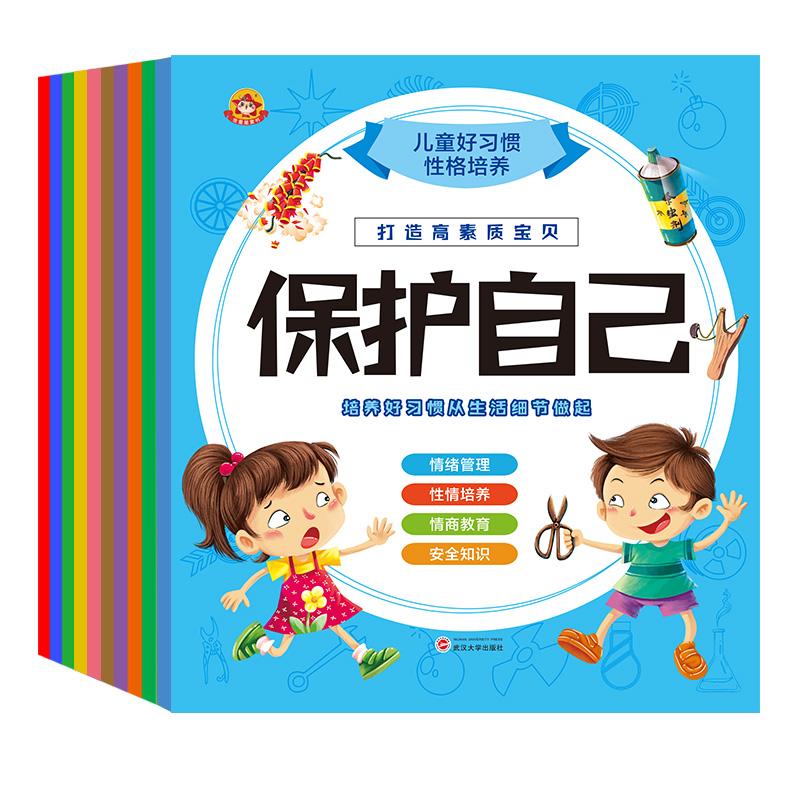 儿童好习惯性格培养早教绘本故事书0-3-6岁卡通图画书早教读物儿童绘本好习惯情商培育宝宝亲子绘本睡前故事幼儿园书籍